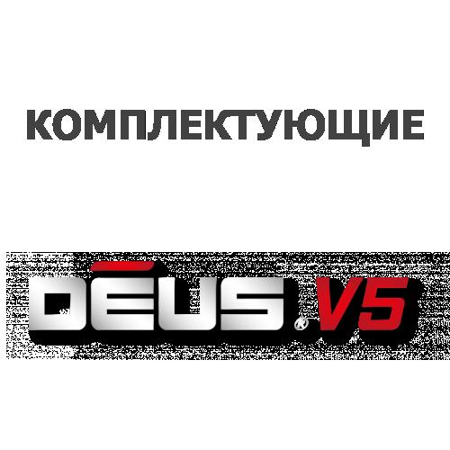 Комплектующие XP Deus